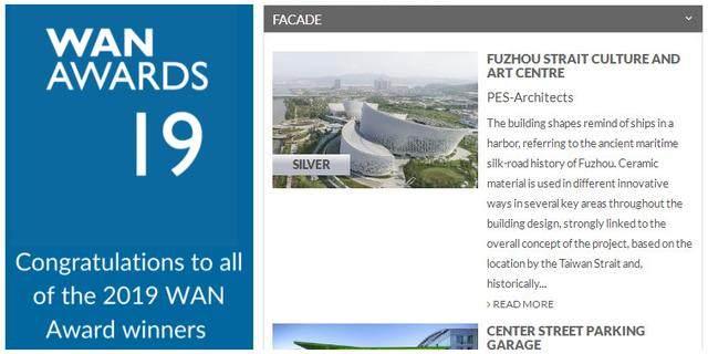 福州海峡文化艺术中心获两项国际大奖-4.jpg