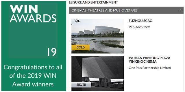 福州海峡文化艺术中心获两项国际大奖-3.jpg