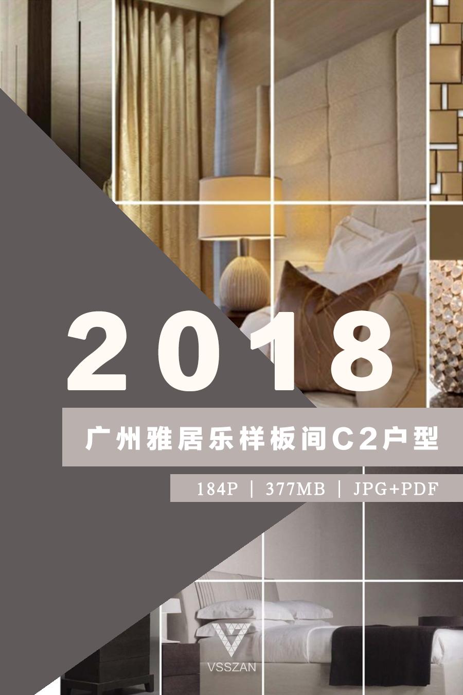 【LTW】广州雅居乐样板间C2户型.png
