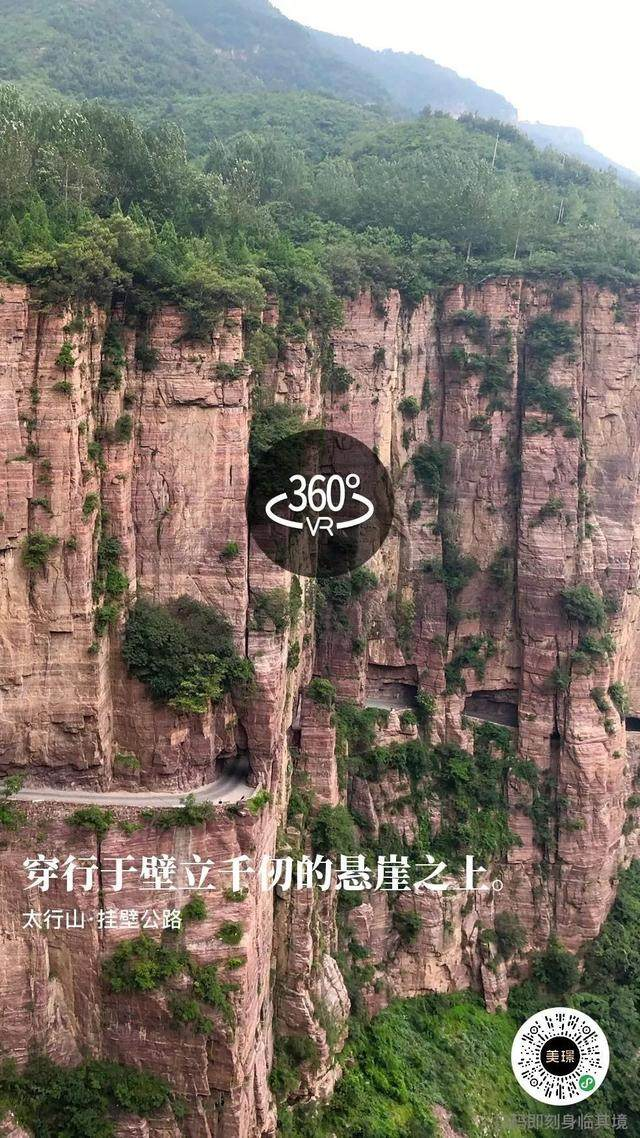 太行山·挂壁公路 I 穿行于壁立千仞的悬崖之上-2.jpg