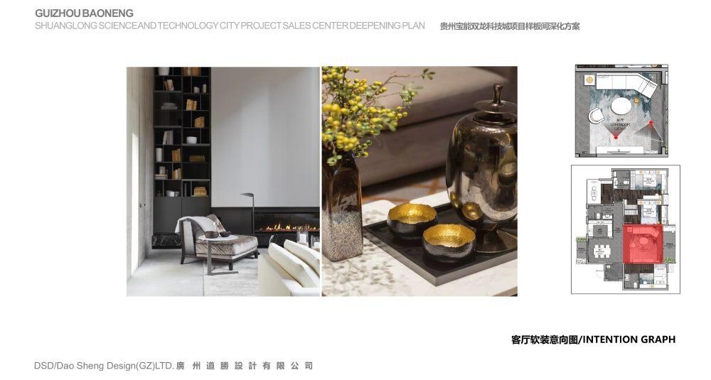 20180509-道胜 -贵州项目一期示范区营销中心及样板间精装设计方案0015.jpg