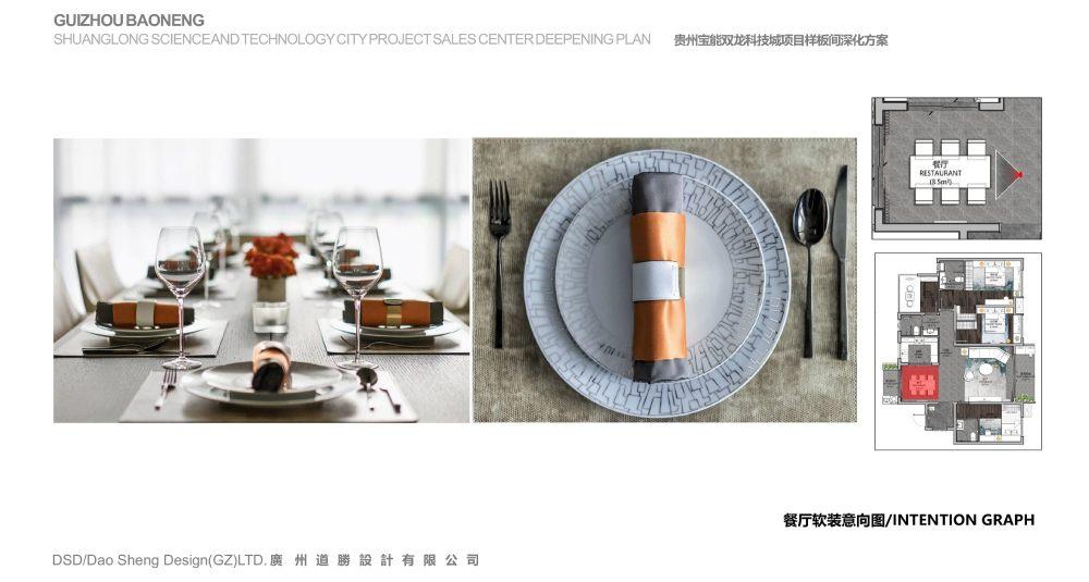 20180509-道胜 -贵州项目一期示范区营销中心及样板间精装设计方案0016.jpg