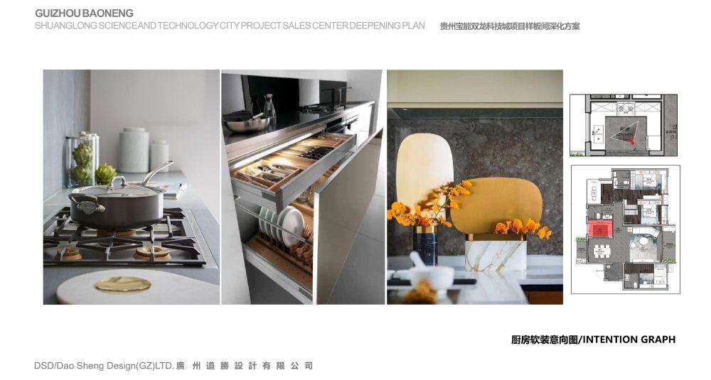 20180509-道胜 -贵州项目一期示范区营销中心及样板间精装设计方案0017.jpg