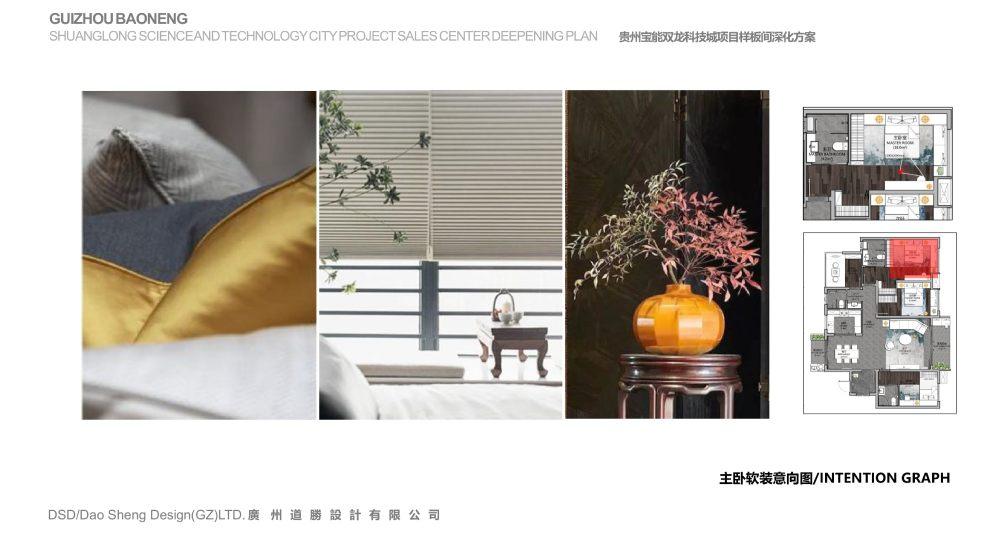 20180509-道胜 -贵州项目一期示范区营销中心及样板间精装设计方案0020.jpg