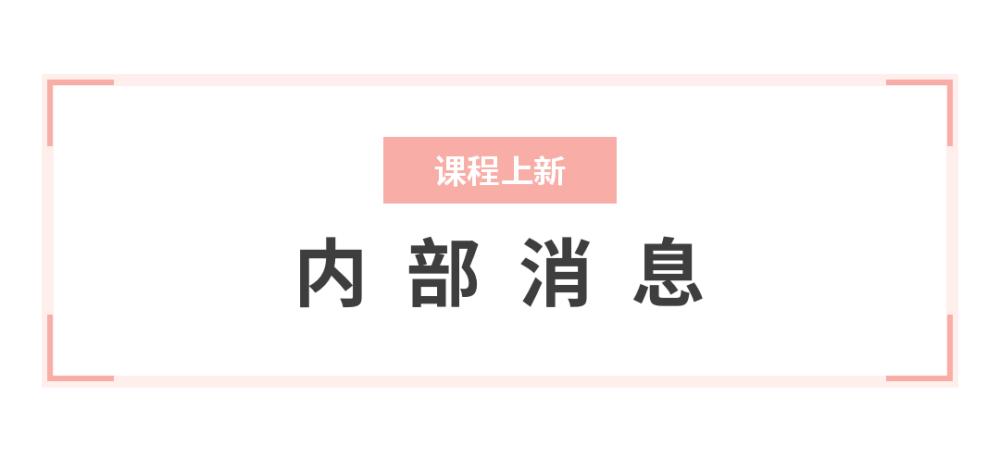 内部消息.png