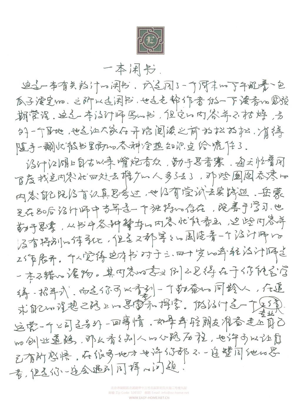 手稿-戴昆序言-1.jpg