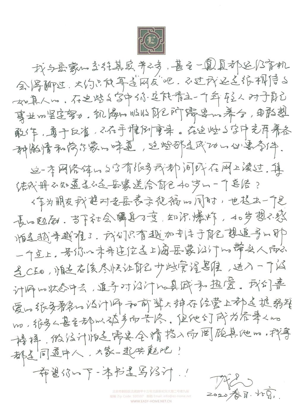 手稿-戴昆序言-2.jpg