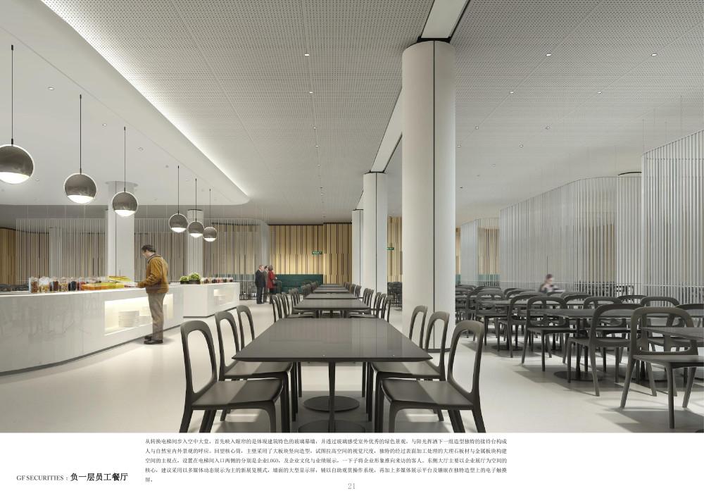 某证券大厦新总部大楼_21.jpg