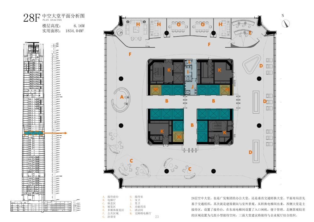 某证券大厦新总部大楼_23.jpg