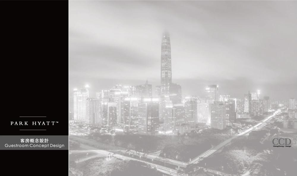 【CCD】深圳柏悦酒店丨客房+过道+电梯厅丨概念方案+高清效果图丨可编辑PPT+高清PDF丨956M丨