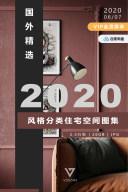 2020年国外精选风格分类住宅空间图集@2020-06-07