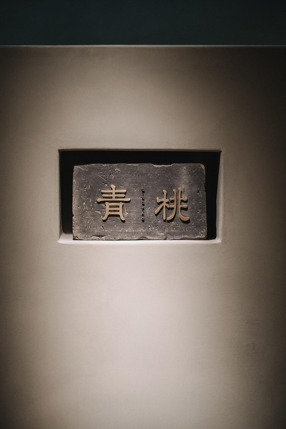 青桃餐厅·四眼井店,杭州@杭州观堂设计6.jpg