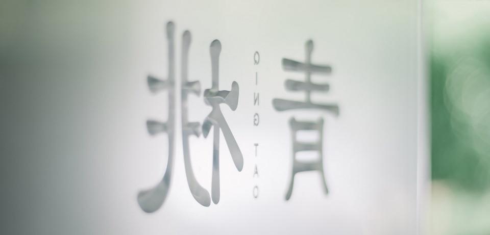 青桃餐厅·四眼井店,杭州@杭州观堂设计9.jpg