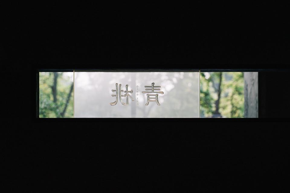 青桃餐厅·四眼井店,杭州@杭州观堂设计10.jpg