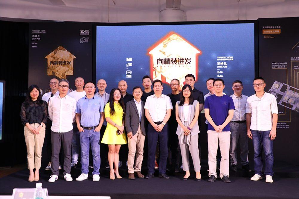 2020深圳国际精装住宅展 X ENJOYDESIGN :+∞,开启对家的无尽探索-2.jpg