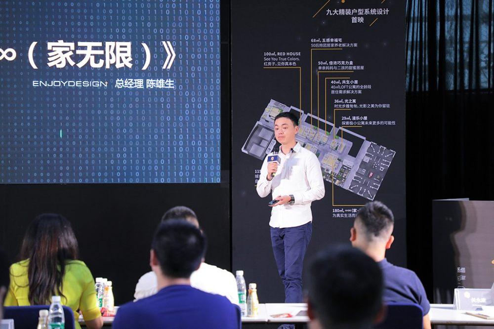 2020深圳国际精装住宅展 X ENJOYDESIGN :+∞,开启对家的无尽探索-3.jpg