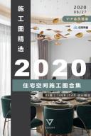 2020年住宅空间施工图合辑@2020-08-27