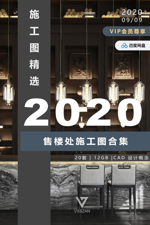 2020年售楼处施工图合辑@2020-09-09