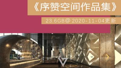《序赞 全球W酒店设计 作品集》@2020-11-04