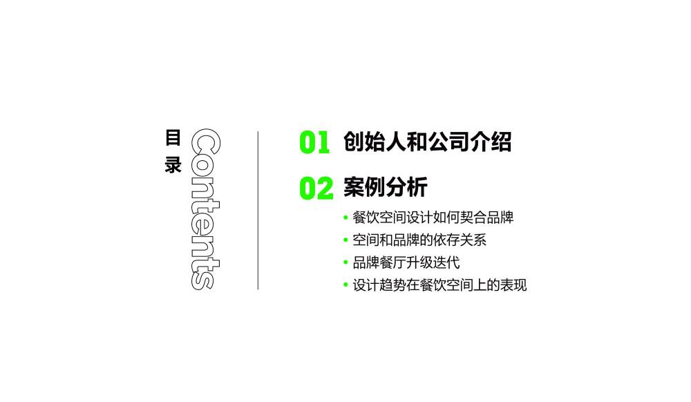 王总设计头条直播ppt-02.jpg