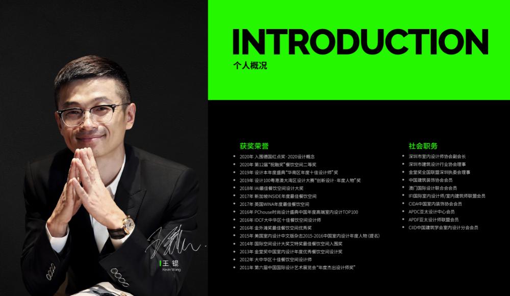 王总设计头条直播ppt-04.png