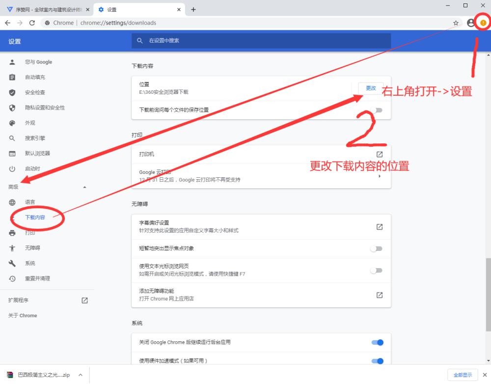 新版GoogleChrome下载文件失败恢复教程.png