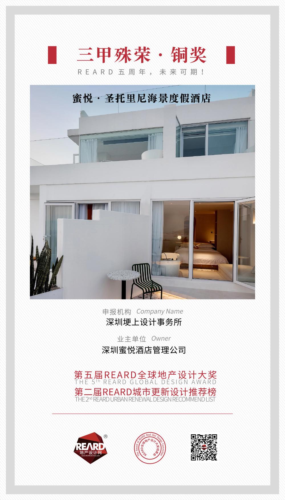 2蜜悦酒店-铜奖.jpg