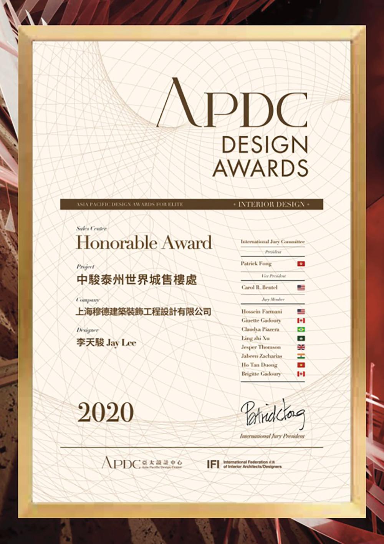 MOD穆德设计多个项目荣获 2020 APDC AWARDS 亚太精英邀请赛大奖!_1-2.jpg