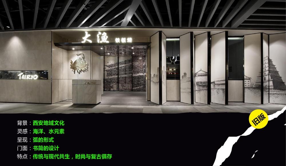 餐饮品牌空间升级PPT-23.jpg
