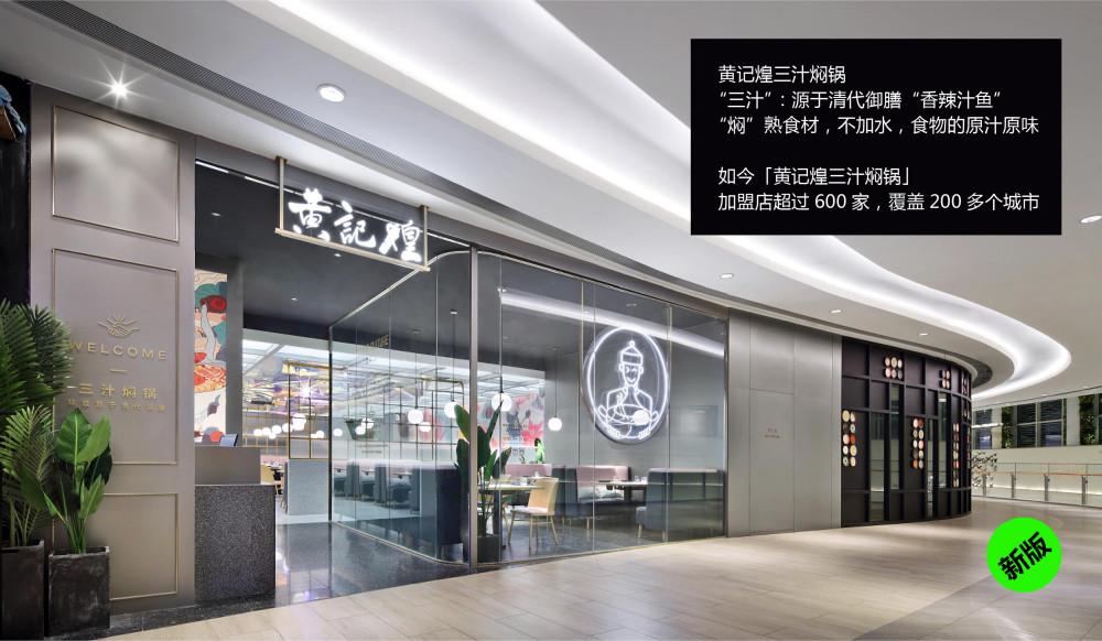 餐饮品牌空间升级PPT-34.jpg
