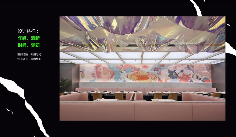 餐饮品牌空间升级PPT-38.jpg