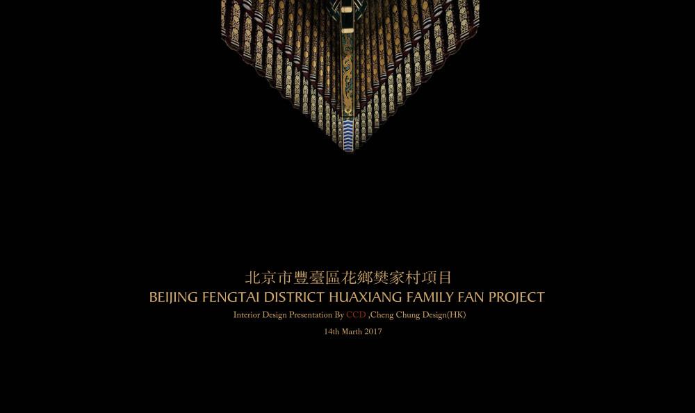CCD北京葛洲坝上叠户型别墅样板丨效果图-设计方案-施工图CAD丨472M丨2019完工