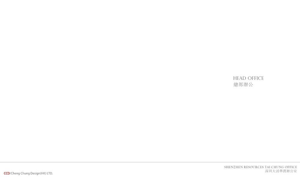 CCD-深圳大涌华润办公室CAD施工图+效果图物料(不得用於商业用途或向外传播,并请在下载后24小时内删除)_图片1.jpg