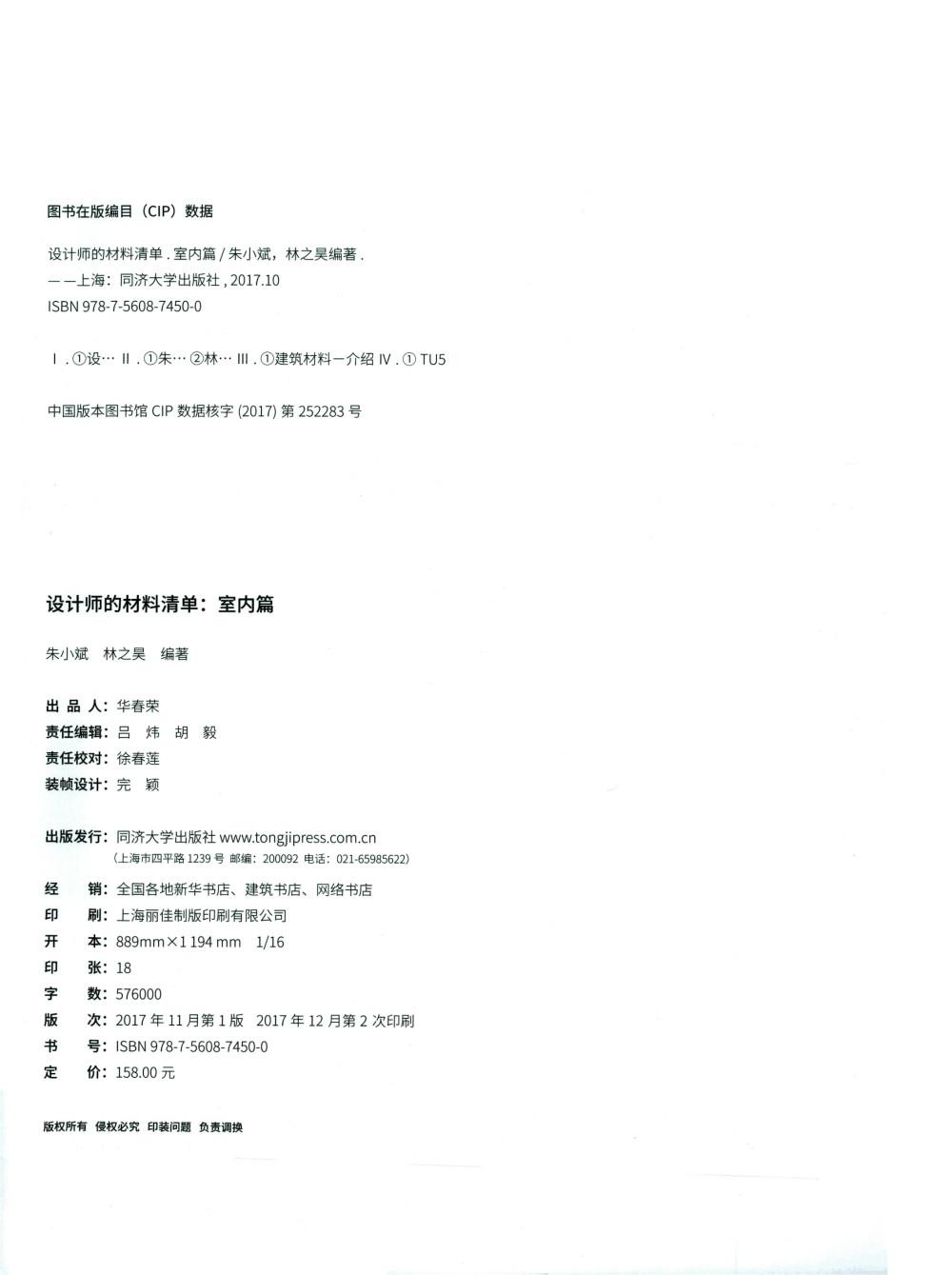 《设计师的材料清单·室内篇》(含高清PDF+JPG图片_0002.jpg