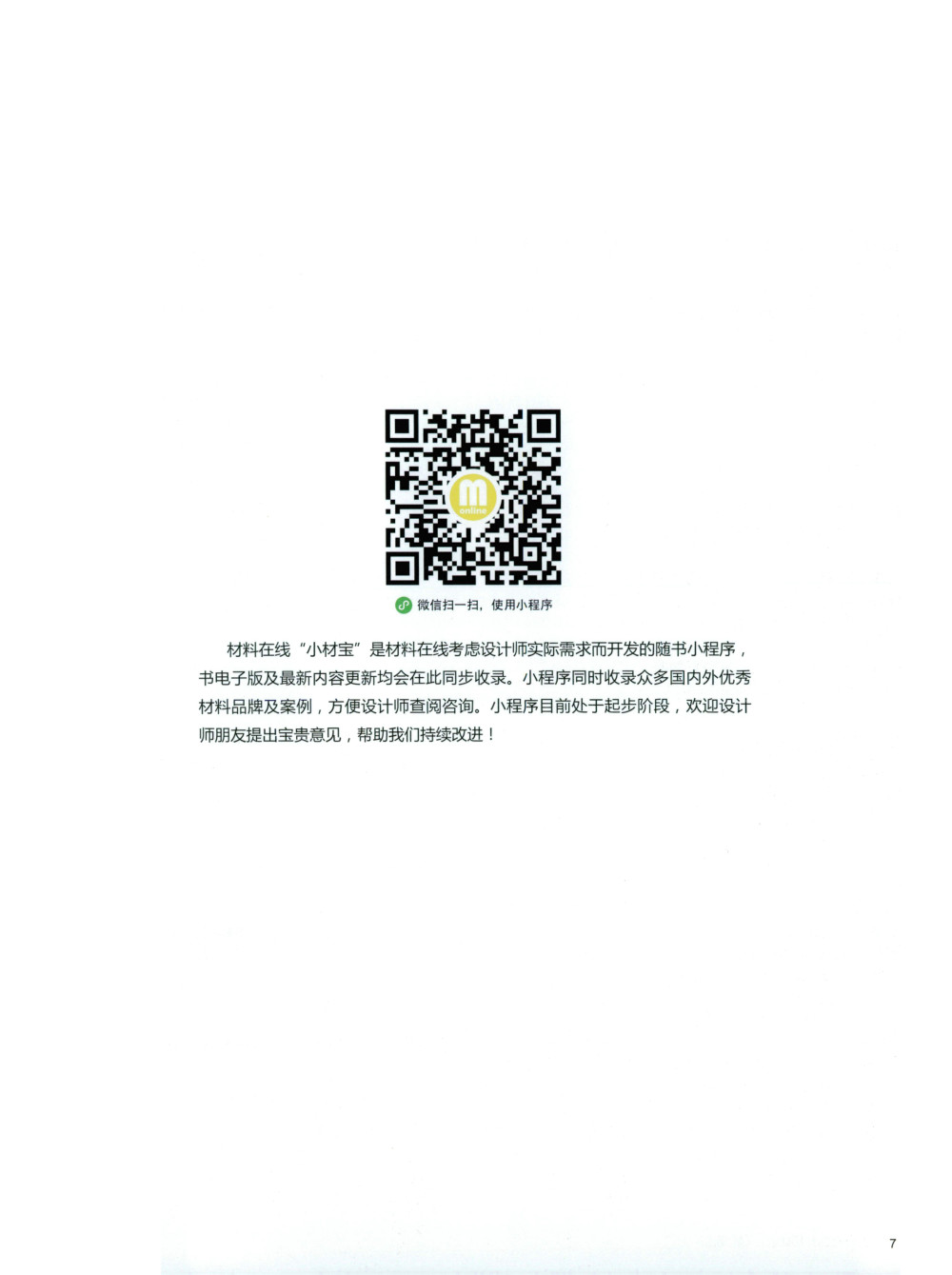 《设计师的材料清单·室内篇》(含高清PDF+JPG图片_0007.jpg