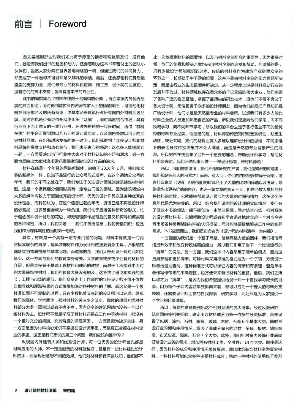《设计师的材料清单·室内篇》(含高清PDF+JPG图片_0008.jpg
