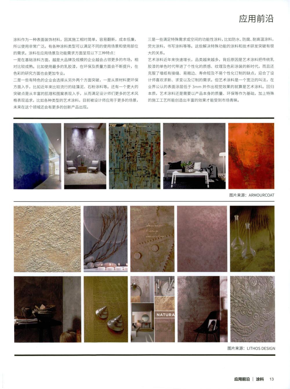 《设计师的材料清单·室内篇》(含高清PDF+JPG图片_0013.jpg