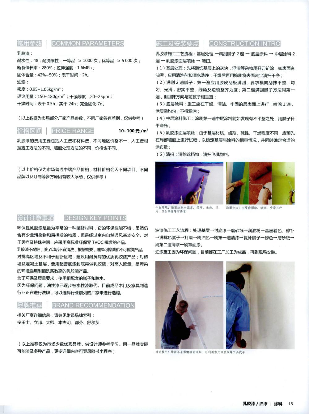 《设计师的材料清单·室内篇》(含高清PDF+JPG图片_0015.jpg