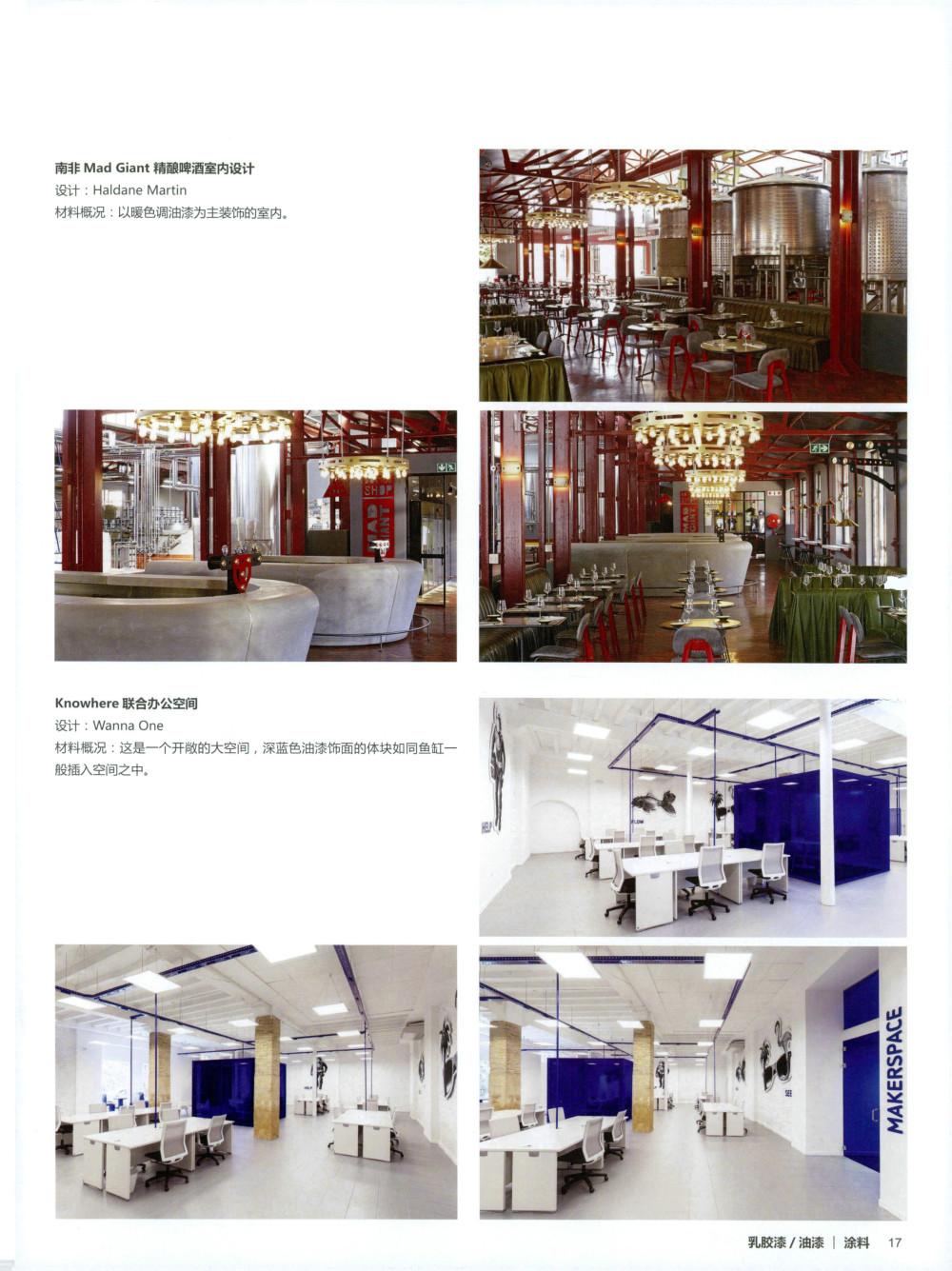 《设计师的材料清单·室内篇》(含高清PDF+JPG图片_0017.jpg