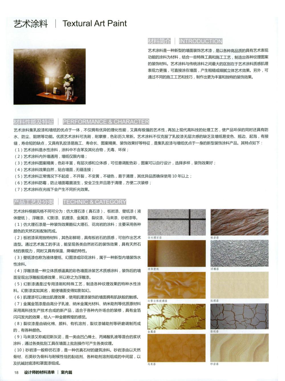 《设计师的材料清单·室内篇》(含高清PDF+JPG图片_0018.jpg