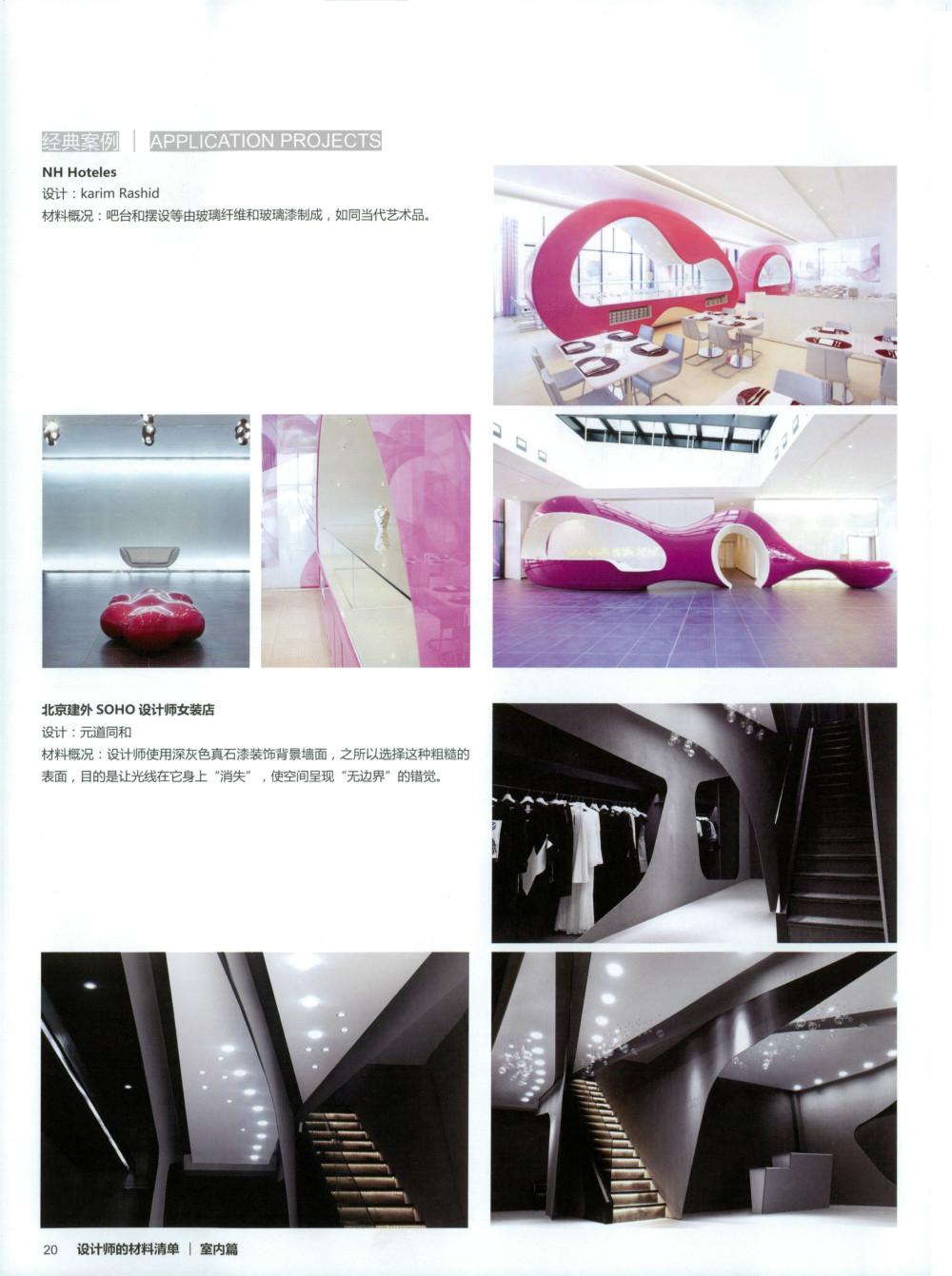《设计师的材料清单·室内篇》(含高清PDF+JPG图片_0020.jpg