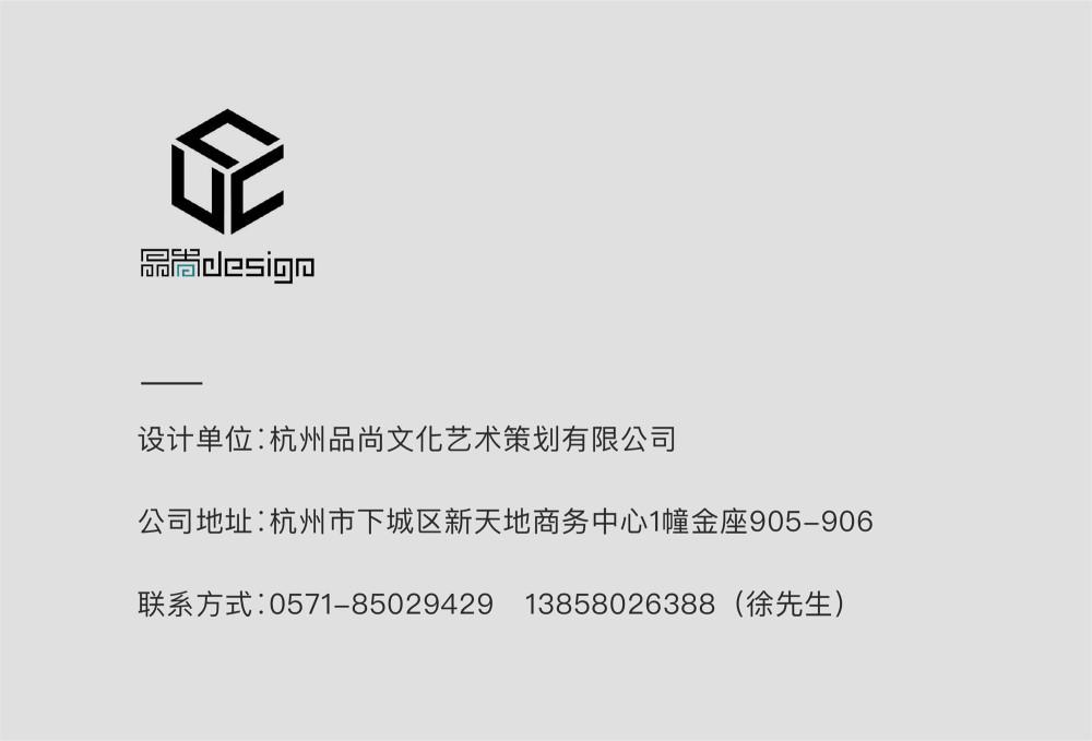 杭州品尚设计︱绍兴台格品牌办公园区规划