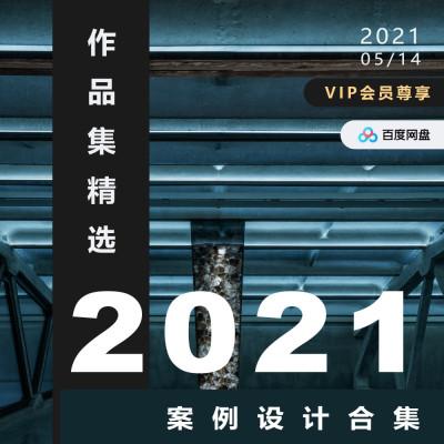 2021年高清设计案例合辑