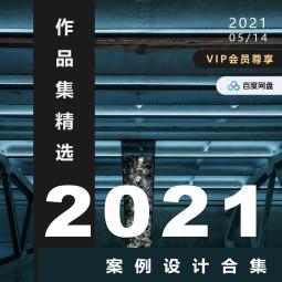 2021年高清设计案例合辑@2021-05-14