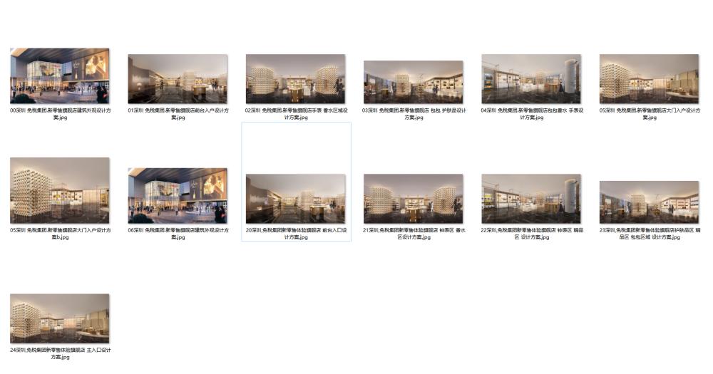 HD弘大國際酒店香港设计   免税店 零售体验旗舰店   设计概念+深化方案+效果图+施工图  _内容简介3.png