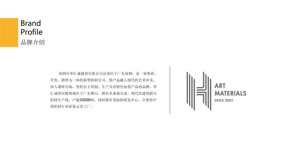 华汇诚铝型材产品_页面_02.jpg