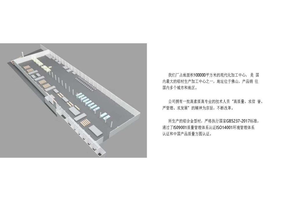 华汇诚铝型材产品_页面_04.jpg