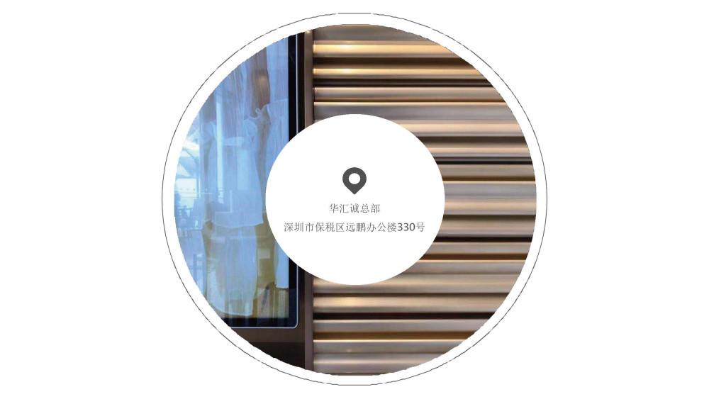华汇诚铝型材产品_页面_10.jpg