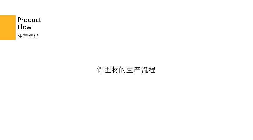 华汇诚铝型材产品_页面_20.jpg