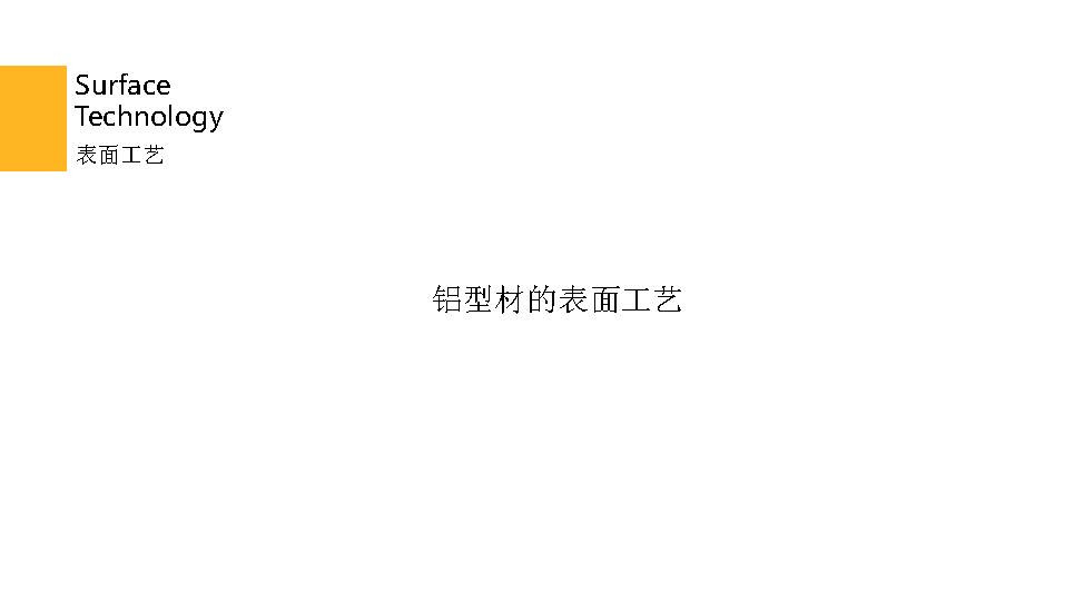 华汇诚铝型材产品_页面_24.jpg